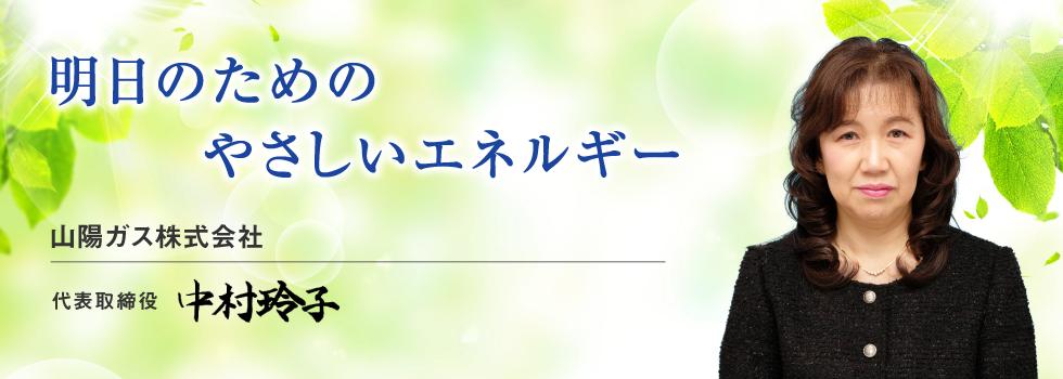 山陽ガス株式会社代表取締役 中村玲子