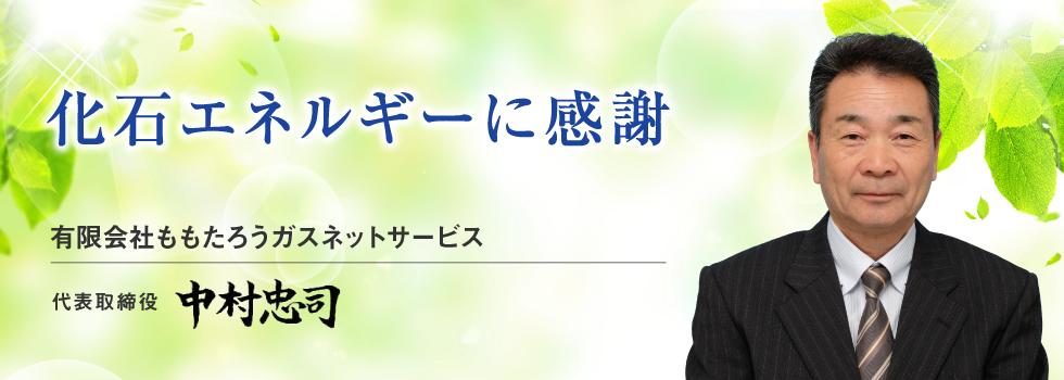 有限会社ももたろうガスネットサービス代表取締役 中村忠司